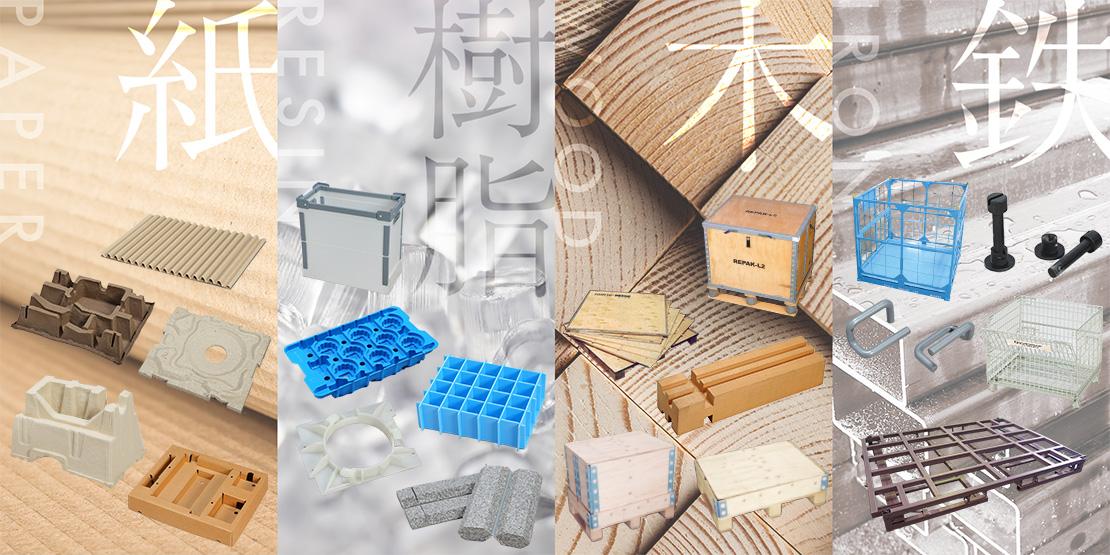 アイロップは「紙」「樹脂」「木」「鉄」等の各種包装資材を扱っています