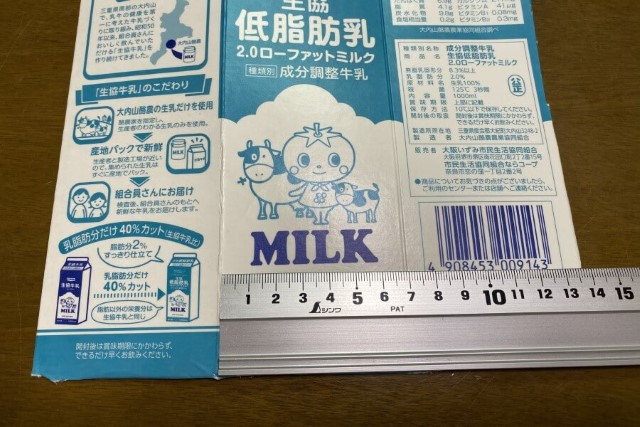 hs_vol0017牛乳パックでマスクバンド5