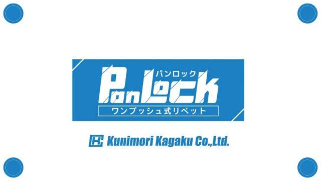 パンロックのロゴ