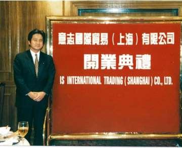 中国上海に現地法人を設立