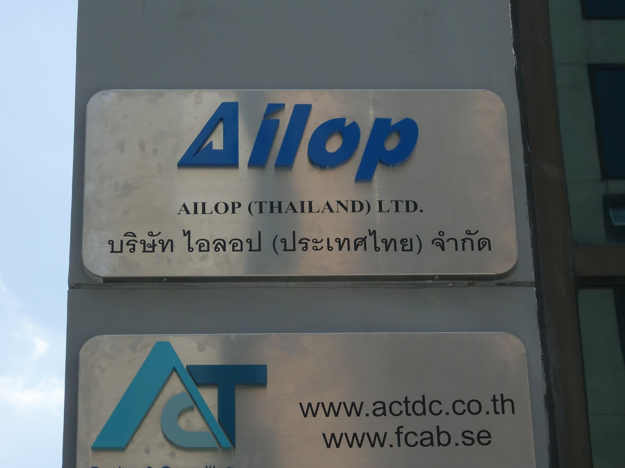 アイロップタイランド設立 アイロップ株式会社