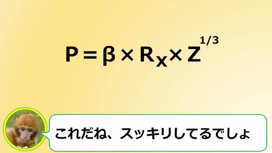 ケリカット式 簡易型の式
